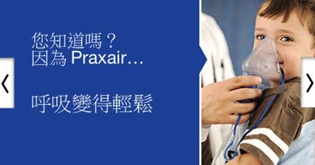 PRX_Careers_Carousel Taiwan2.jpg